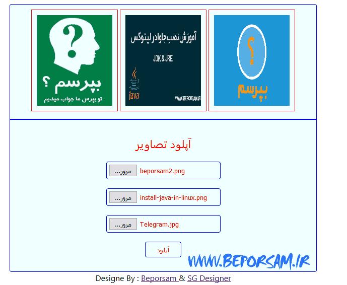 آموزش آپلود تصاویر در php