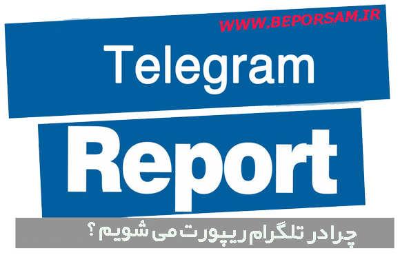 چرا در تلگرام ریپورت می شویم