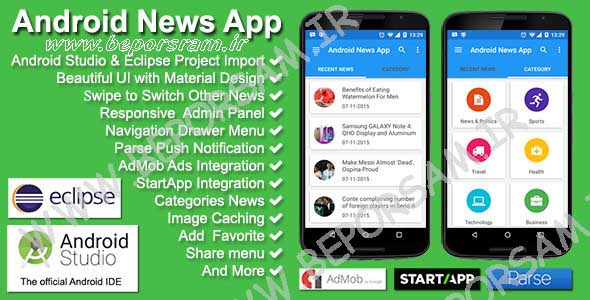 سورس AndroidMewsApp