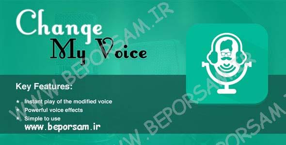 change-my-voice