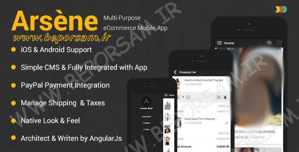 دانلود سورس کد ecommerce mobile app - اندروید و IOS - بپرسمدانلود سورس کد ecommerce mobile app – اندروید و IOS