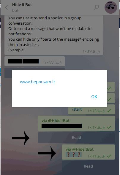 ربات+مخفی+تلگرام