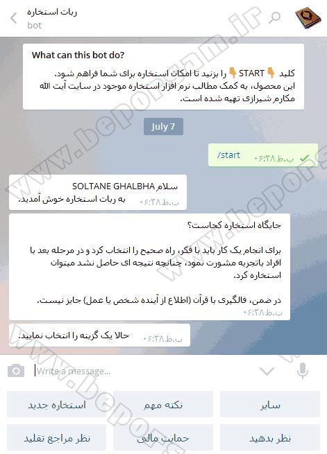 ربات+تلگرام+واترمارک