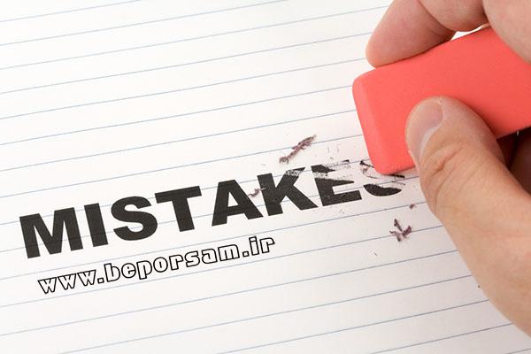 mistake_beporsam