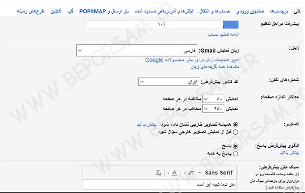 page-setting