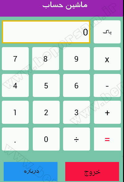calculater-b4a