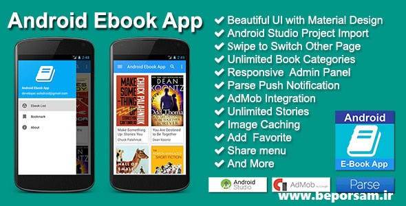 android-ebook-app