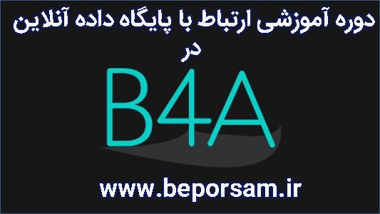 mysql-b4a