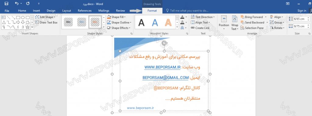 format-text-box