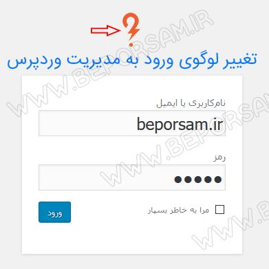 change-logo-wordpress