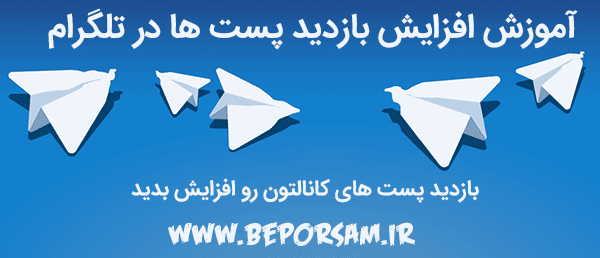 view-post-telegram