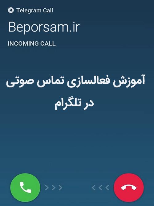Telegram-Calls