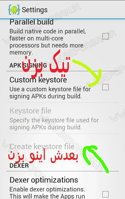[تصویر:  custom-key-store.png]