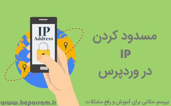 block-ip-address