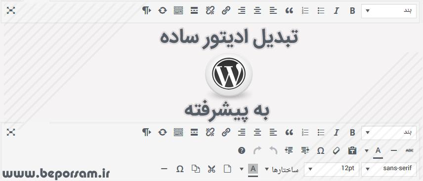 advanced-editor-wp