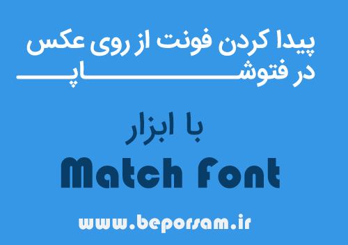 find-matvh-font