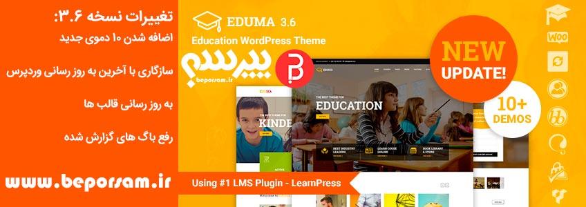 eduma_Thumbnail