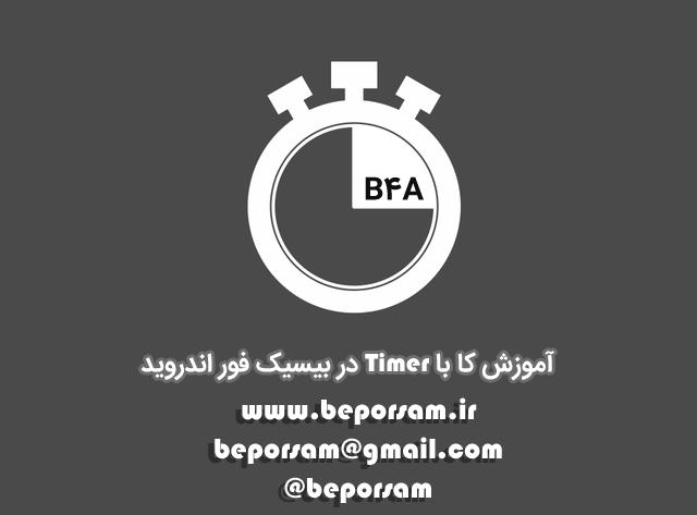timer-b4a