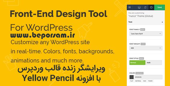 Yellow-Pencil-Visual-Customizer-for-WordPress.png