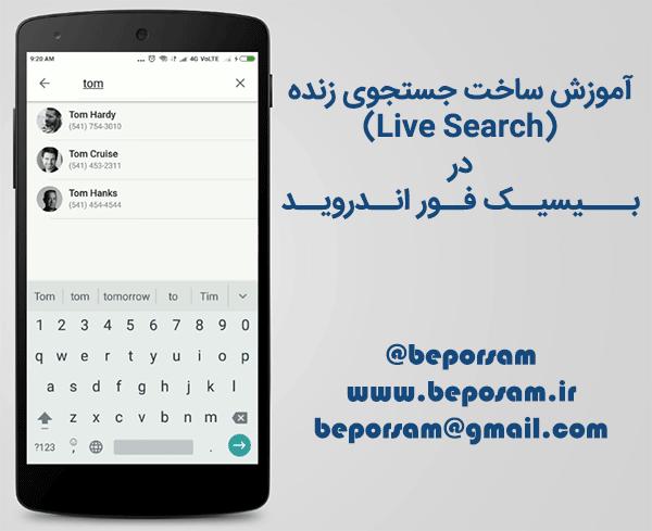 جستجوی زنده در b4a