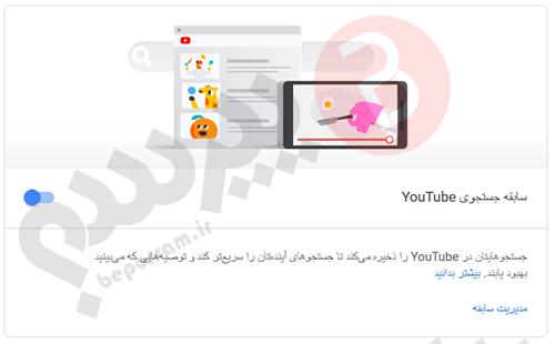 سابقه جستجوی YouTube