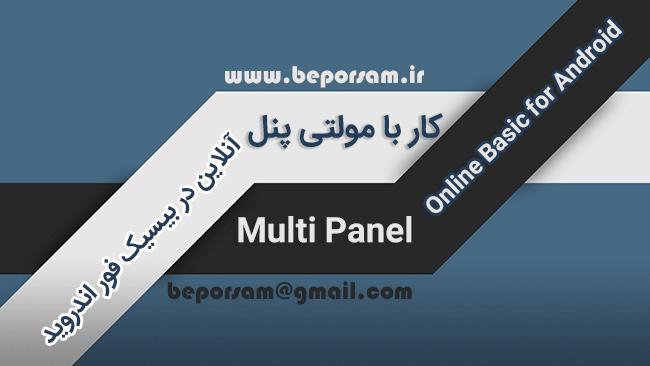 مولتی پنل آنلاین b4a
