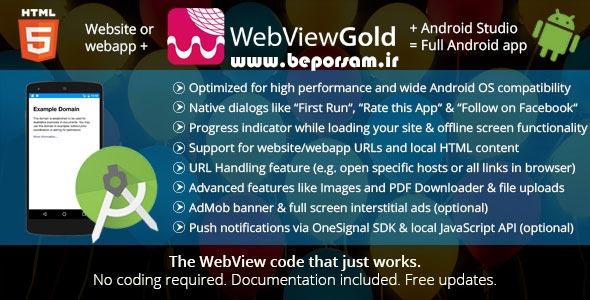 سورس WebViewGold