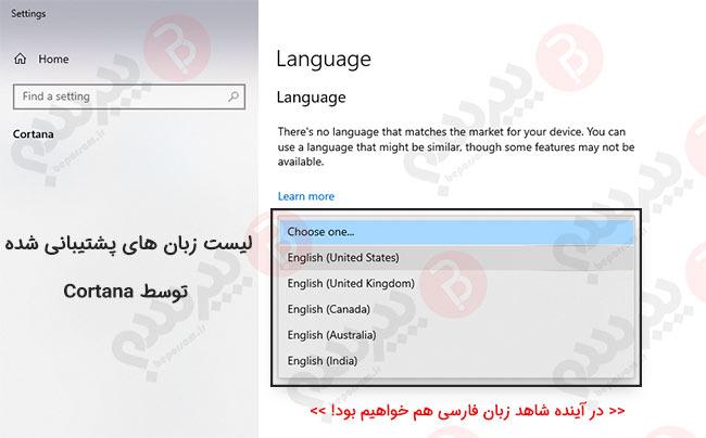 انتخاب زبان Cortana