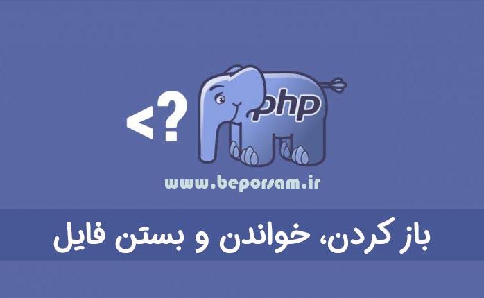 بازکردن، خواندن و بستن فایل در PHP
