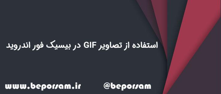 استفاده از تصاویر GIF