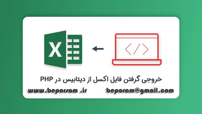 دریافت خروجی Excel در PHP