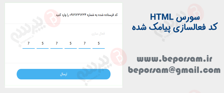 سورس کد فعالسازی
