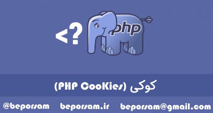 کوکی PHP
