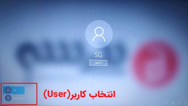 انتخاب حساب کاربری هنگام ورود به ویندوز