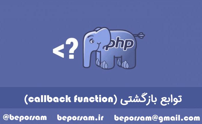 تابع بازگشتی PHP