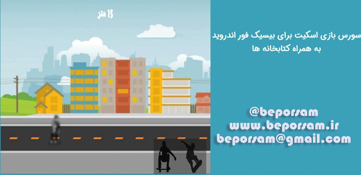سورس بازی اسکیت b4a
