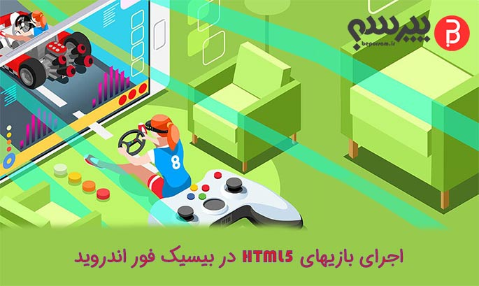 اجرای بازی HTML5 بیسیک فور اندروید