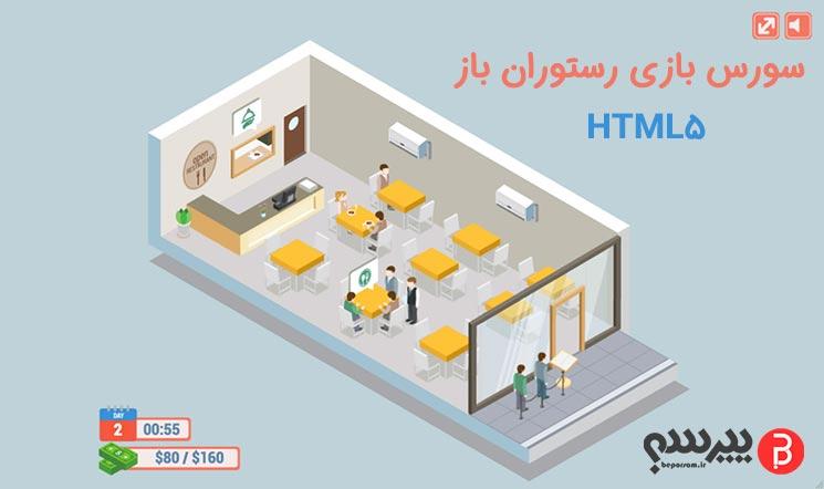 سورس باز HTML5 رستوران باز