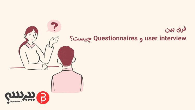 user interview & Questionnaires